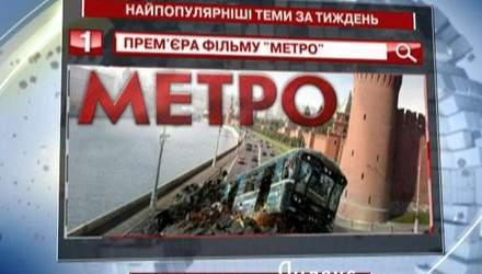 """Першу сходинку у """"Яндекс"""" посідає прем'єра російського фільму """"Метро"""""""