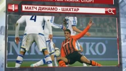 """Матч """"Динамо"""" - """"Шахтар"""" - найпопулярніша спортивна тема тижня у """"Яндексі"""""""
