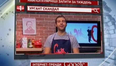 Невдалий жарт над українцями забезпечив Урганту лідерство у Google