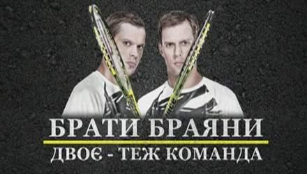 Команда. Брати Браяни - королі тенісних кортів