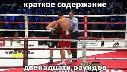 Фотожабы после боя Кличко-Поветкин