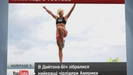 Найкращі чірлідери Америки показали свої акробатичні здібності
