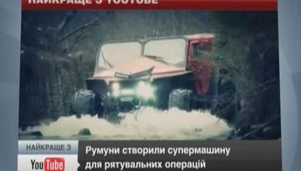 Румыны создали супермашину для спасательных операций