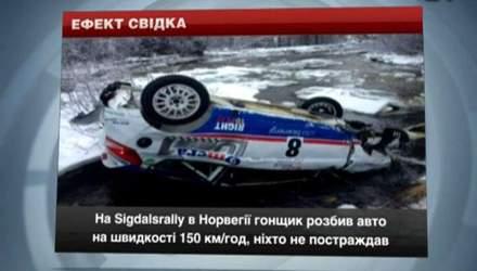 На Sigdalsrally в Норвегії гонщик розбив авто на швидкості 150 км/год