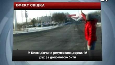 Через відсутність працівника ДАІ затор у Києві розрулила дівчина з битою