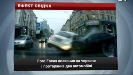 Ford Focus вискочив на червоне і протаранив 2 автомобілі