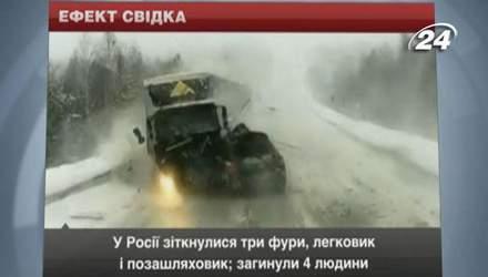 У Росії зіткнулися три фури, легковик і позашляховик, загинуло 4 людини