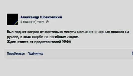 Шовковський просить УЄФА розпочати матч Динамо-Валенсія з хвилини мовчання