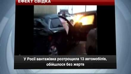 У Росії вантажівка розтрощила 13 автомобілів