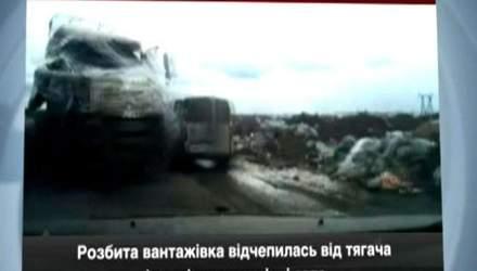 Ефект свідка. Розбита вантажівка відчепилась від тягача і влетіла у зустрічні авто