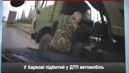 У Харкові підбитий у ДТП автомобіль ледь не задавив солдата