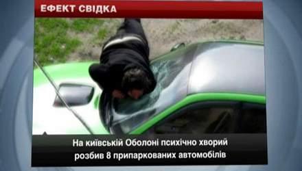 У Києві психічнохворий розбив 8 припаркованих автомобілів