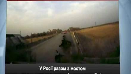 Ефект свідка. у Росії разом з мостом ледь не провалились кілька автомобілів