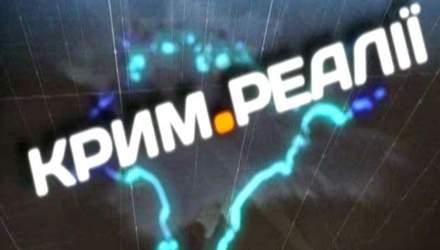 """Проект """"Крым. Реалии"""": Легко ли сегодня попасть в Крым?"""