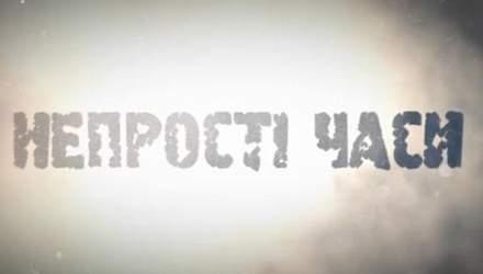 """История достоинства: серия программ по истории Украины на Телеканале """"24"""""""