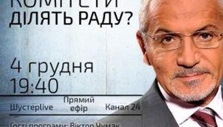 """Випуск """"ШУСТЕР LIVE"""" за 4 грудня: Комітети ділять раду?"""