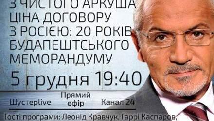 """Випуск """"ШУСТЕР LIVE"""" за 5 грудня: """"Нова Рада: з чистого аркуша"""""""