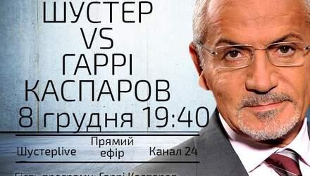 """Випуск """"ШУСТЕР LIVE"""" за 8 грудня: Савік Шустер vs Гаррі Каспаров"""