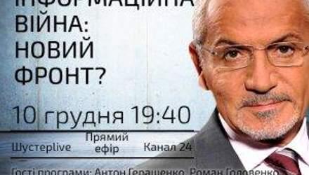 """Випуск """"ШУСТЕР LIVE"""" за 10 грудня: Інформаційна війна: новий фронт?"""