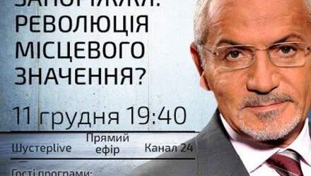 """Випуск """"Шустер Live"""" за 11 грудня. Запоріжжя: революція місцевого значення?"""