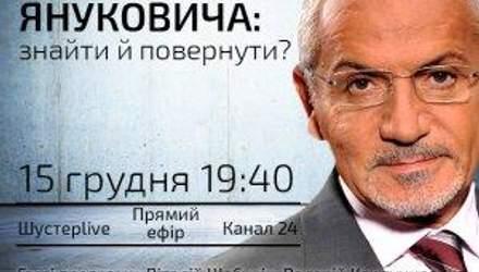 """Выпуск """"Шустер Live"""" за 15 декабря. Сокровища Януковича: Найти и вернуть?"""