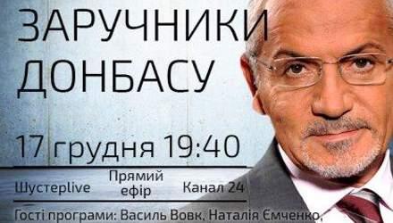 """Випуск """"Шустер Live"""" за 17 грудня. """"Заручники Донбасу"""""""