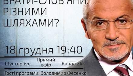 """Випуск """"Шустер Live"""" за 18 грудня. Брати-слов'яни: різними шляхами?"""