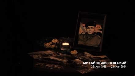 100 хвилин пам'яті. Михайло Жизневський