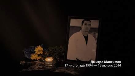 100 хвилин пам'яті. Дмитро Максимов
