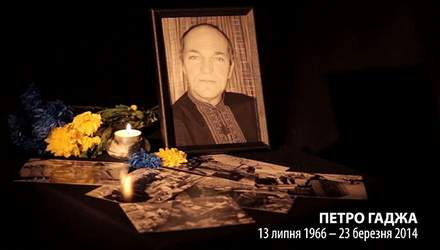 100 минут памяти. Петр Гаджа