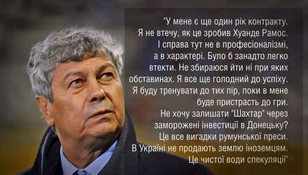 Луческу говорит, что не имеет инвестиций в Донецке