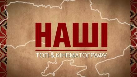 ТОП-5 українських кіношедеврів
