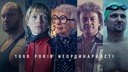 Неординарные украинцы. Проект, который вдохновляет.