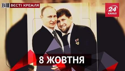 Вєсті Кремля. Нова жертва для Путіна, на що Кадирова штовхає божевільне кохання