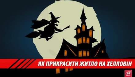 Простые решения для интерьера к Хэллоуину
