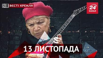 Вести Кремля. Бабушка раскрыла секреты Metallica, известный актер наотрез открестился от Путина