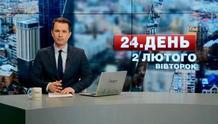 Випуск новин 2 лютого станом на 16:00