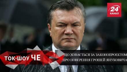 Які схеми приховані в законопроекті про повернення грошей Януковчиа