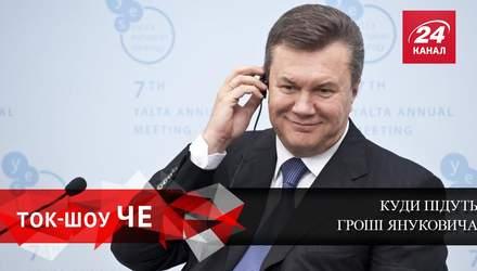 Чи зможе Україна повернути гроші Януковича