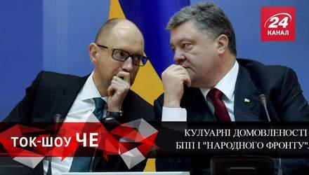 """Существуют ли договоренности между БПП и """"Народным фронтом"""""""