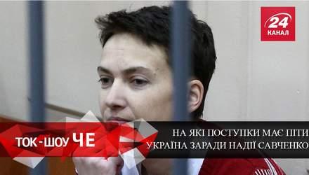 На які поступки має піти Україна заради Надії Савченко