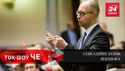 Согласительный совет: прислушивались ли политики к сенсационным заявлениям Яценюка