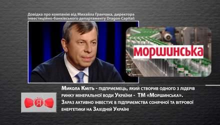 Как украинец с помощью минеральной воды стал миллионером