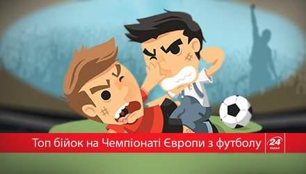 """""""Боевой"""" футбол: кто кого бил на Чемпионатах Европы"""