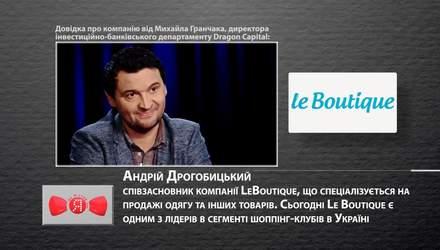 Как украинец сумел построить шопинг-империю в интернете