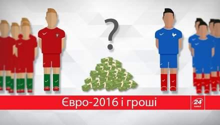 Хто найбільше заробив на Євро-2016? Цікава інфографіка