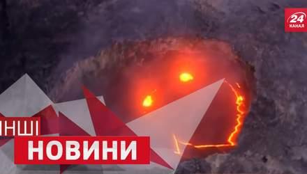 ІНШІ новини. Як сміється вулкан. Вода порушила закони фізики