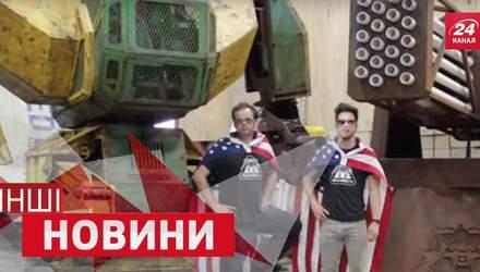 ІНШІ новини. Американці та японці готуються до битви роботів. Найбезглуздіша аварія