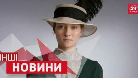 ІНШІ новини. 100 років моди. Мовчазне таксі