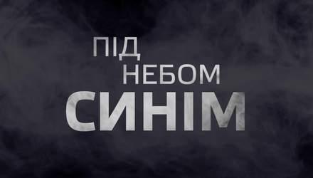 Что такое настоящая война: эмоциональный фильм-воспоминание о борьбе на Донбассе